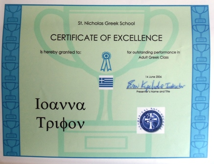 18 Joann's Greek school certificate, 2006