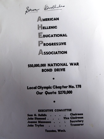 9 AHEPA war bonds document, 1942